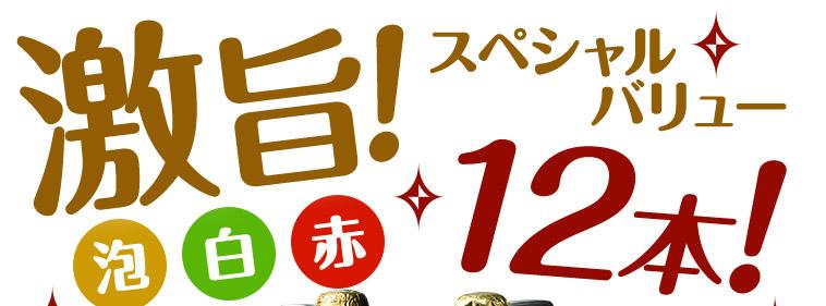 激旨!スペシャルバリュー泡白赤12本!