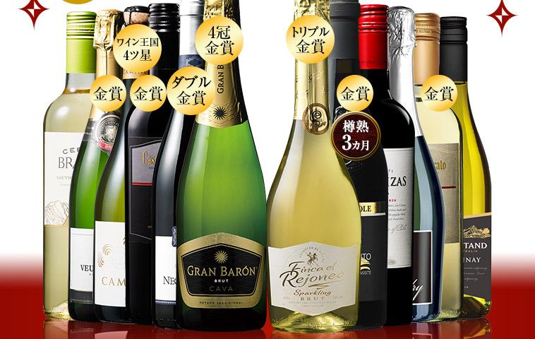 激旨スペシャルバリューワイン赤白泡12本セット第2弾