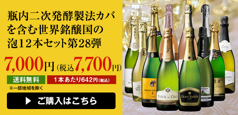 【58%OFF!】シャンパーニュ製法カバを含む世界銘醸国の泡12本セット第28弾