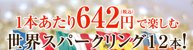 【58%OFF!】シャンパーニュ製法カバを含む世界銘醸国の泡12本セット第29弾