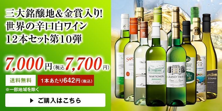 三大銘醸地&金賞入り!世界の辛口白ワイン12本セット第10弾