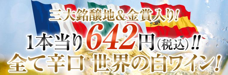 三大銘醸地&金賞入り!1本当り642円(税込)!!全て辛口世界の白ワイン!