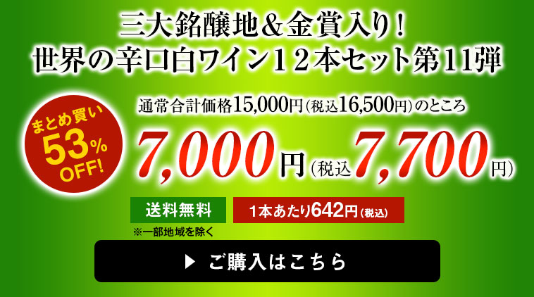 三大銘醸地&金賞入り!世界の辛口白ワイン12本セット第11弾