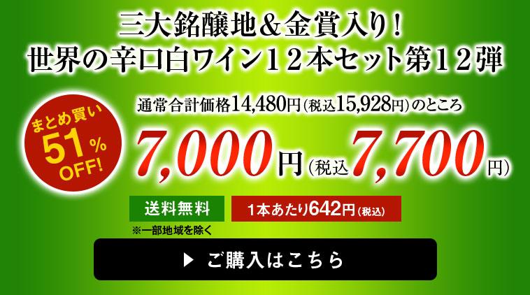 三大銘醸地&金賞入り!世界の辛口白ワイン12本セット第12弾