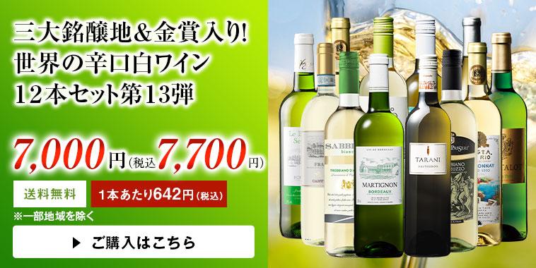 三大銘醸地&金賞入り!世界の辛口白ワイン12本セット第13弾