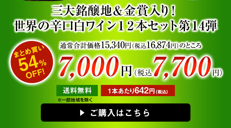 三大銘醸地&金賞入り!世界の辛口白ワイン12本セット第14弾