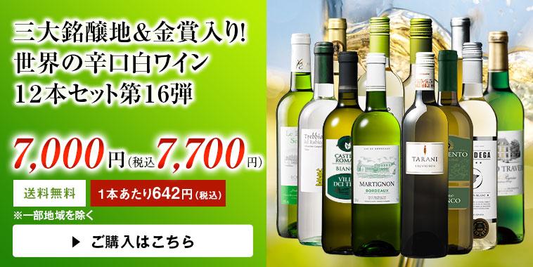 三大銘醸地&金賞入り!世界の辛口白ワイン12本セット第16弾