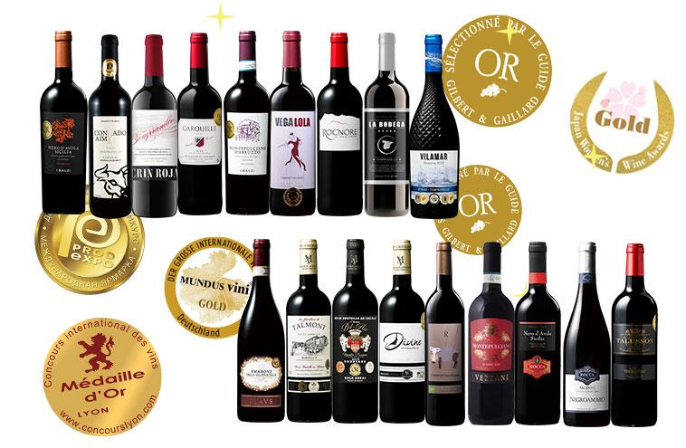 すべて金賞受賞ワイン