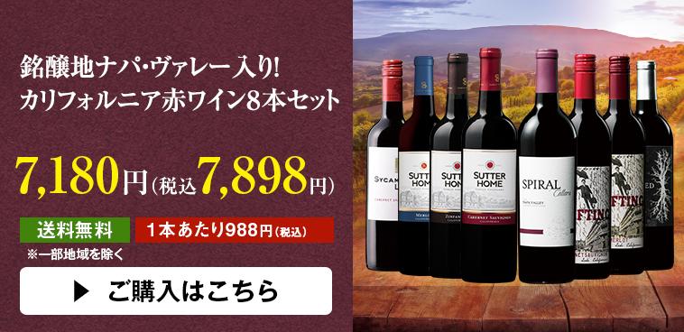 銘醸地ナパ・ヴァレー入り!カルフォルニア赤ワイン8本セット