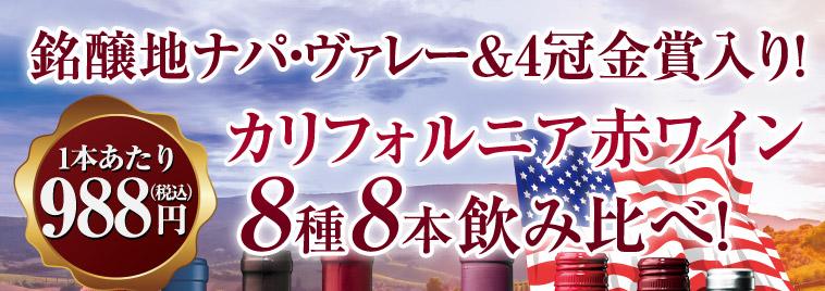 銘醸地ナパ・ヴァレー&4冠金賞入り!カルフォルニア赤ワイン8種8本飲み比べ!