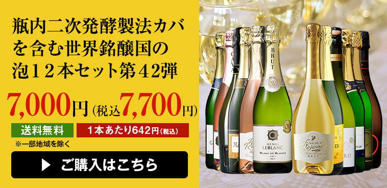 【55%OFF!】瓶内二次発酵カバを含む世界銘醸国の泡12本セット第42弾
