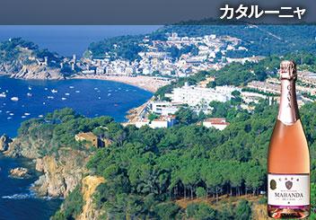 カタルーニャ地方
