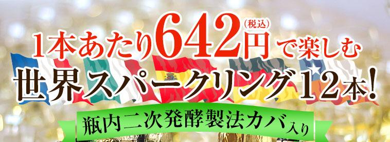 1本あたり642円(税込)で楽しむ世界スパークリング12本!