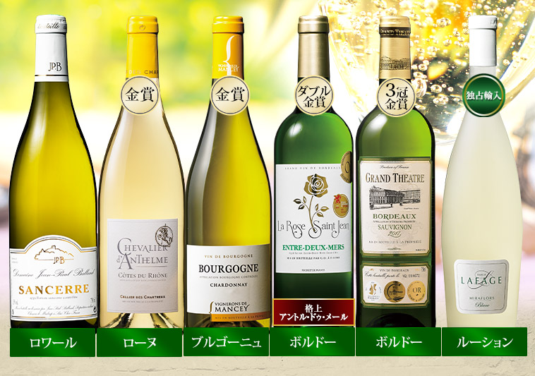 ソムリエ厳選フランス各地白ワイン6本セット第3弾