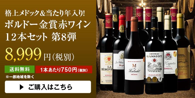 格上メドック&当たり年入り!ボルドー金賞赤ワイン12本セット 第8弾