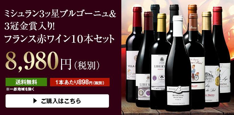 【51%OFF】ミシュラン3ッ星監修ブルゴーニュ&3冠金賞入り!フランス赤ワイン10本セット
