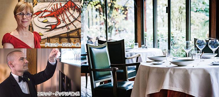 レストラン「ルレ・ベルナール・ロワゾー」と妻:ドミニク・ロワゾー氏、エグゼクティブ・ソムリエ:エリック・ゲッテルマン氏