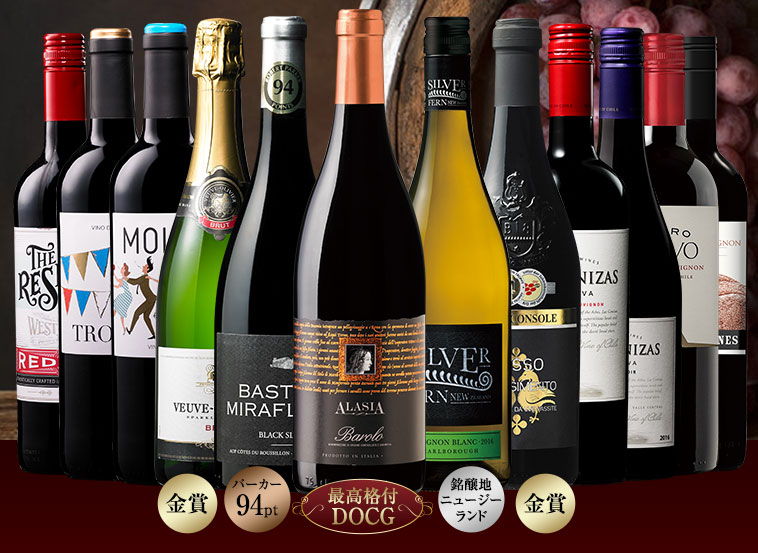 【54%OFF】イタリア格上バローロ&パーカー94点&ニュージーランド入り!世界の赤白泡ワイン12本