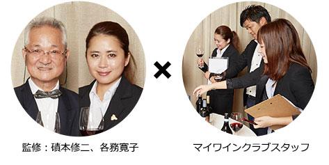 監修:磧本修二、各務寛子/マイワインクラブスタッフ