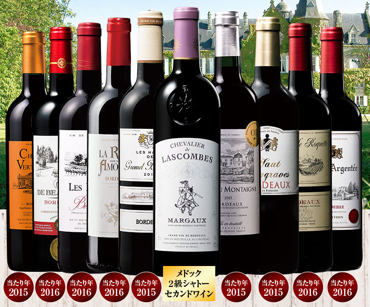 【50%OFF】メドック2級シャトーのセカンドワイン入り!ボルドー当たり年15&16年赤10本セット