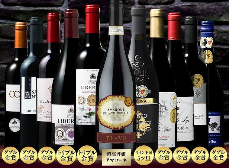 【55%OFF】超高評価アマローネ&3冠金賞&ワイン王国五ツ星入り!欧州最強級フルボディ赤ワイン11本セット 第2弾