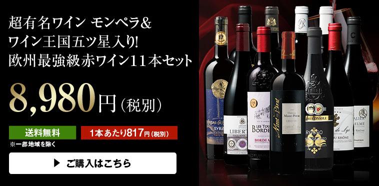 【51%OFF】金賞計19個受賞!超有名ワインモンペラ&ワイン王国五ツ星入り!欧州最強級赤ワイン11本セット