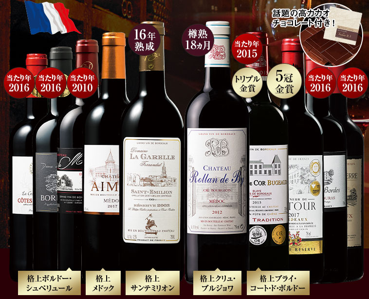 46%OFF!チョコレート付メドック&5金賞&サンテミリオン入り!ボルドー最強級赤ワイン10本セット