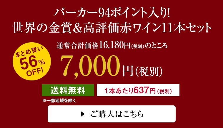 【56%OFF】パーカー94ポイント入り!世界の金賞&高評価赤ワイン11本セット
