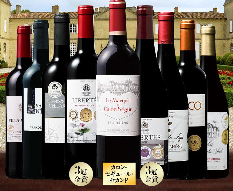 【41%OFF】ハートのラベル!カロン・セギュールのセカンド入り!フランス最強クラスの赤ワイン9本セット