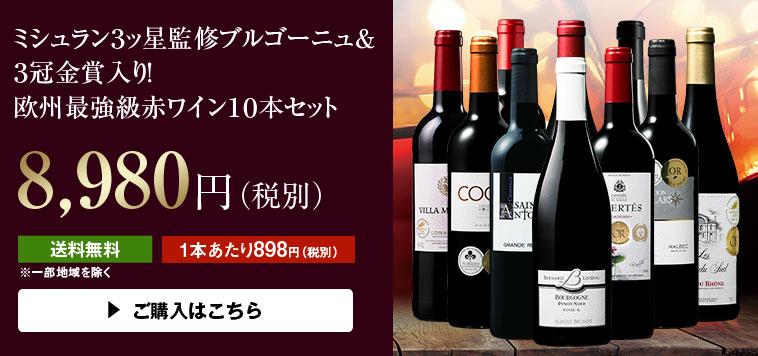 【50%OFF】ミシュラン3ッ星監修ブルゴーニュ&3冠金賞入り!欧州最強級赤ワイン10本セット