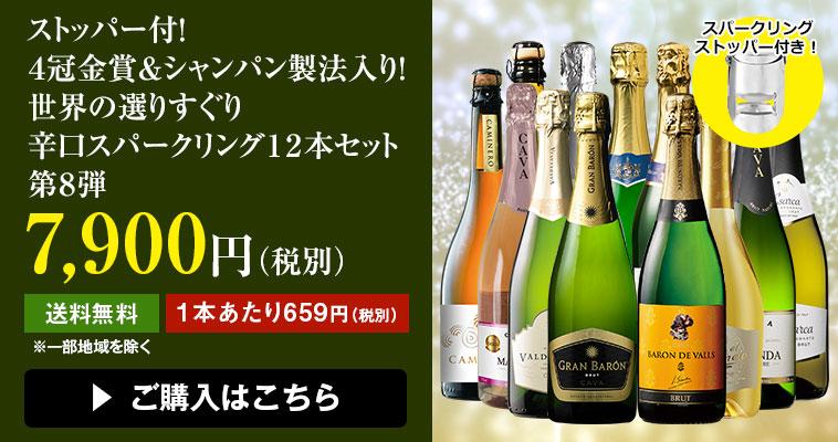 【52%OFF】ストッパー付!4冠金賞&シャンパン製法入り!世界の選りすぐり辛口スパークリング12本セット 第8弾