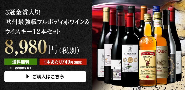 【52%OFF】3冠金賞&ワイン王国五ツ星入り!欧州最強級フルボディ赤ワイン&ウイスキー12本セット