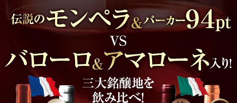 【44%OFF】モンペラ&パーカー94ポイントVS樽熟バローロ&濃厚アマローネ入り!三大銘醸地赤10本