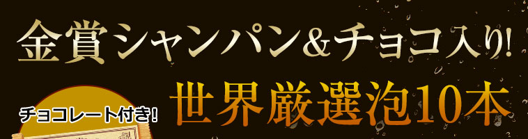 【47%OFF】金賞シャンパン&チョコ入り!世界の厳選辛口スパークリング10本セット
