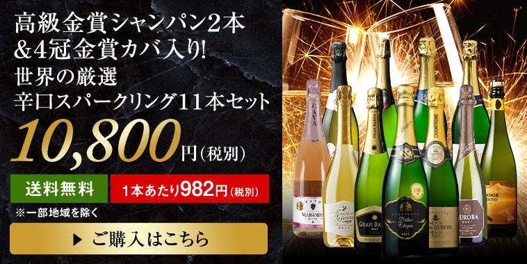 【50%OFF】高級金賞シャンパン2本&4冠金賞カバ入り!世界の厳選辛口スパークリング11本セット