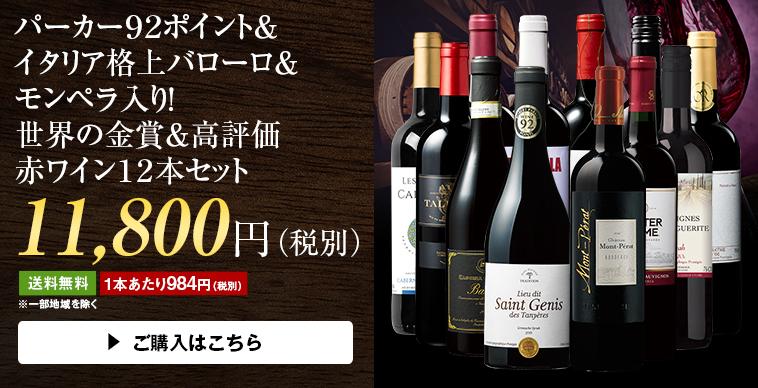 【44%OFF】パーカー92ポイント&イタリア格上バローロ&モンペラ入り!世界の金賞&高評価赤ワイン12本セット