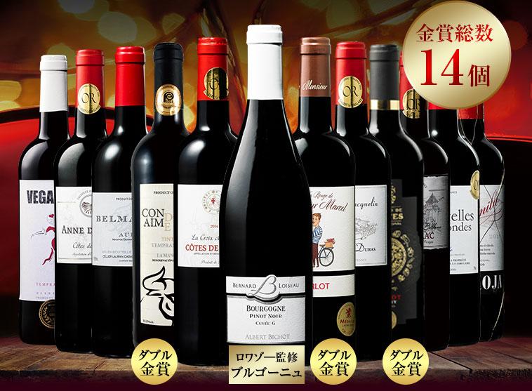 【50%OFF】ミシュラン3ッ星監修ブルゴーニュ入り!金賞総受賞14個!欧州最強級赤ワイン12本セット