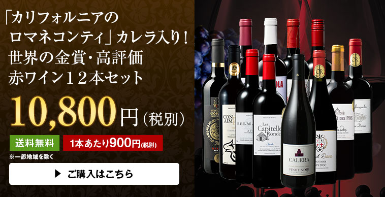 【45%OFF】「カリフォルニアのロマネコンティ」カレラ入り!世界の金賞・高評価赤ワイン12本セット