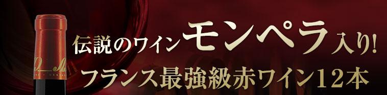【47%OFF】伝説のモンペラ入り!金賞総受賞16個!フランス最強級赤ワイン12本セット