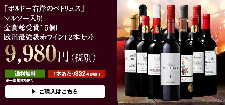【50%OFF】「ボルドー右岸のペトリュス」マルソー入り!金賞総受賞15個!欧州最強級赤ワイン12本セット