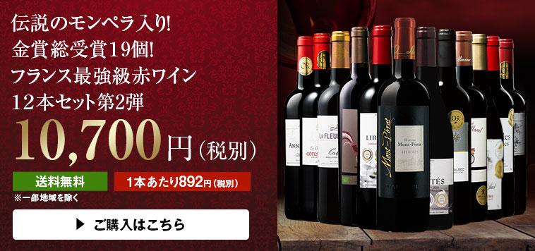 【48%OFF】伝説のモンペラ入り!金賞総受賞19個!フランス最強級赤ワイン12本セット 第2弾
