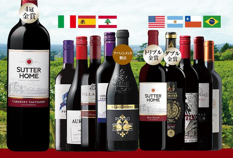 【35%OFF】カリフォルニア4冠金賞&金賞濃厚アパッシメント製法入り!世界選りすぐり赤ワイン11本