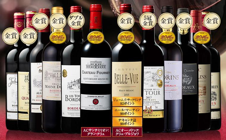 【47%OFF】格上サンテミリオン・グランクリュ&5冠金賞入り!ボルドー最強級赤ワイン12本セット