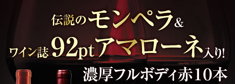 【42%OFF】伝説のモンペラ&ワイン誌92ポイントアマローネ入り!三大銘醸地の濃厚フルボディ赤10本