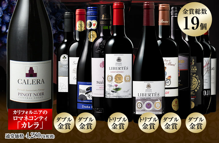【45%OFF】「カリフォルニアのロマネコンティ」カレラ入り!世界の金賞・高評価赤ワイン12本 第3弾