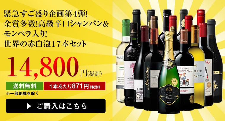 【48%OFF】すご盛り企画第4弾!金賞多数!高級辛口シャンパン&モンペラ入り!世界の赤白泡17本セット