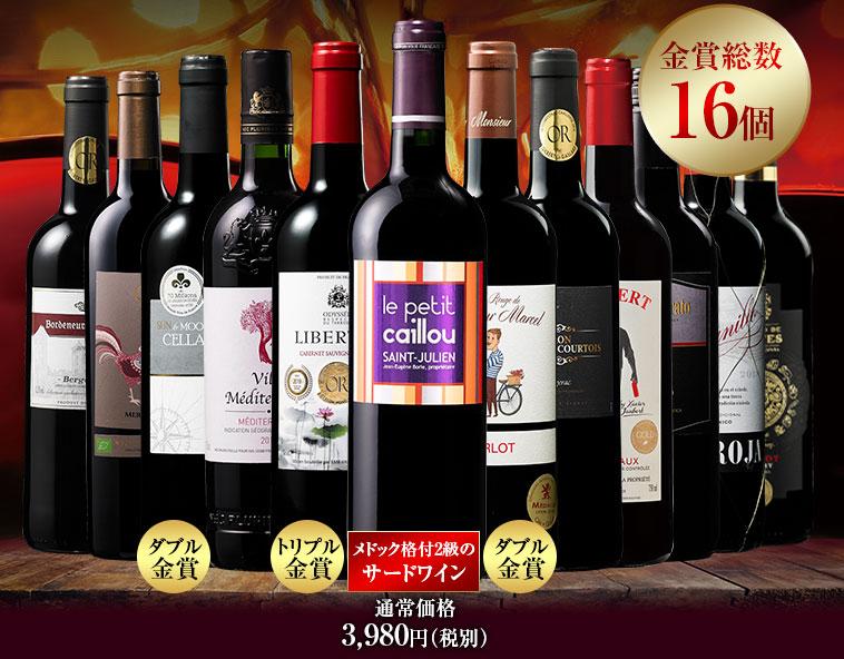 【44%OFF】メドック格付2級のサードワイン「ル・プティ・カイユ」入り!欧州最強級赤ワイン12本