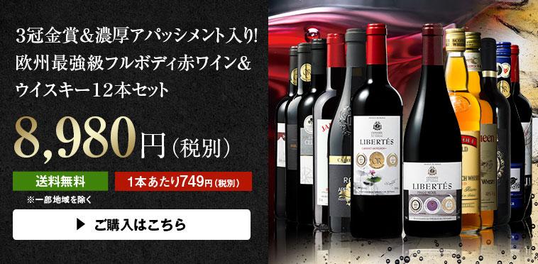 【48%OFF】3冠金賞&濃厚アパッシメント入り!欧州最強級フルボディ赤ワイン&ウイスキー12本セット