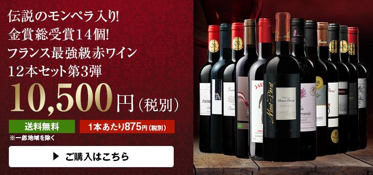 【44%OFF】伝説のモンペラ入り!金賞総受賞14個!フランス最強級赤ワイン12本セット 第3弾