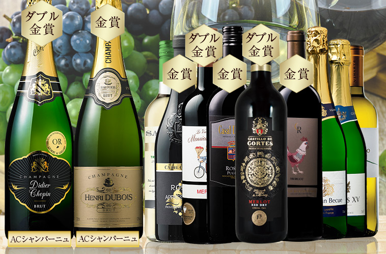 【49%OFF】金賞シャンパン2本&濃厚アパッシメント製法入り!欧州三大銘醸国の赤白泡11本 第2弾